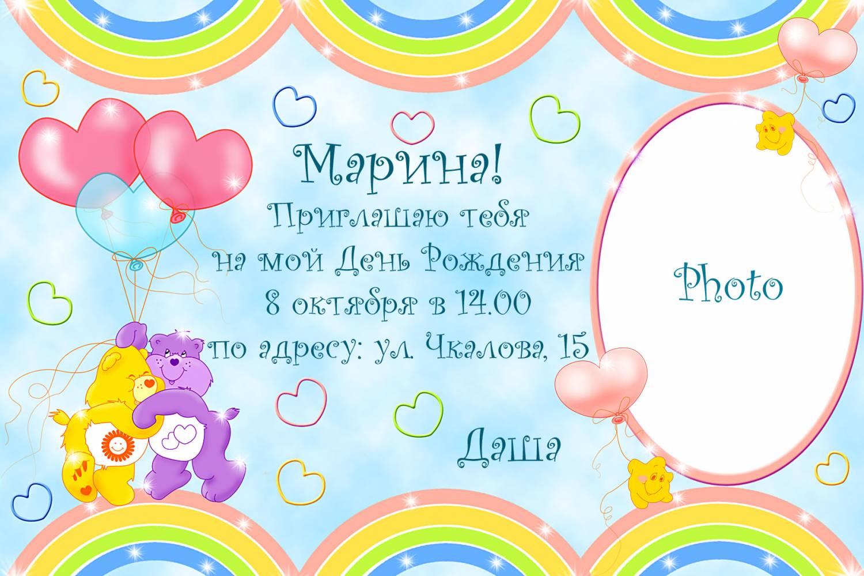 Пригласительные открытки на день рождение